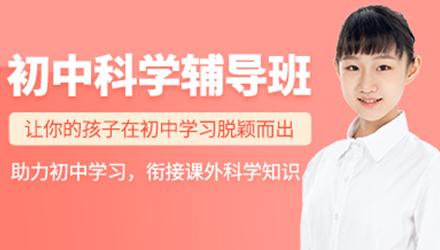 杭州初中科学辅导
