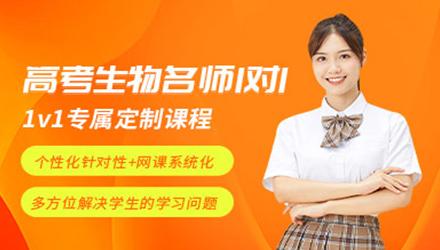 广州高考生物冲刺班培训