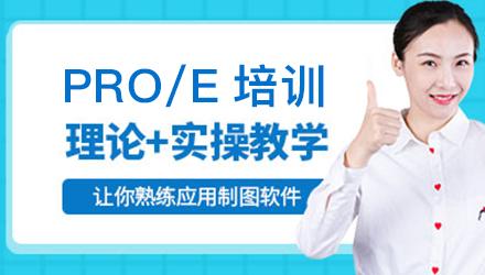 揭阳pro/e软件培训