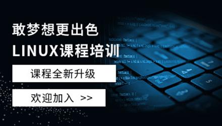 石家庄Linux云计算培训