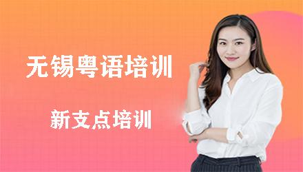 无锡粤语学习培训