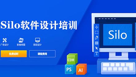 石家庄Silo软件设计培训