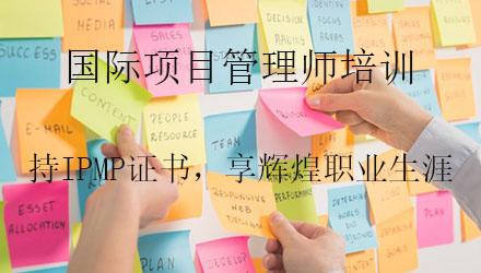 济南国际项目管理师培训