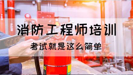 荆门一级消防工程师考试培训