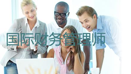 IFM国际财务管理师培训