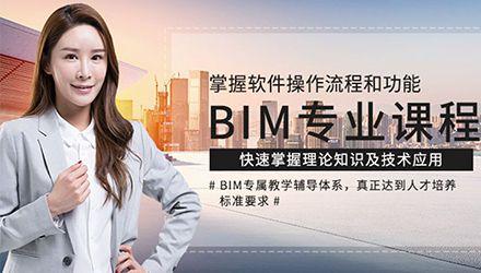 西宁BIM培训