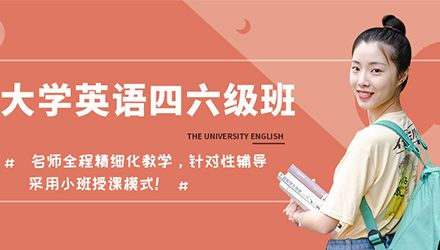 呼和浩特大学英语培训