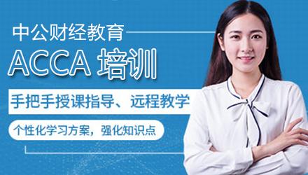 辽阳ACCA国际注册会计师培训