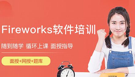 韶关Fireworks软件培训