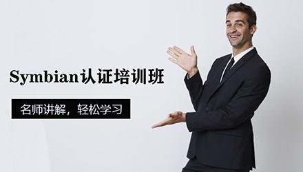 杭州Symbian认证培训
