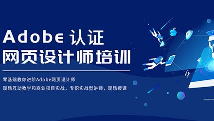 珠海Adobe认证培训