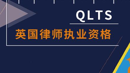 QLTS英国律师培训