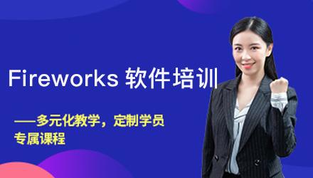 潮州Fireworks软件培训