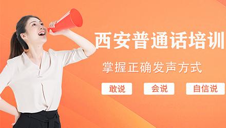 西安普通话培训