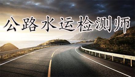 重庆公路水运检测师培训