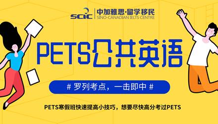 南宁PETS培训班