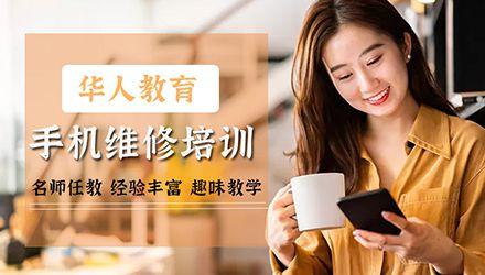郑州手机维修培训
