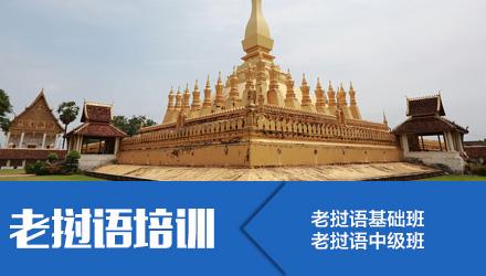 金沛教育-老挝语培训班招生
