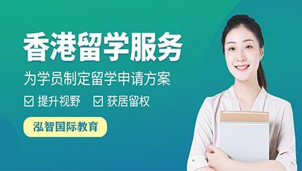 深圳香港留学培训
