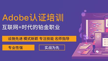 韶关Adobe认证培训