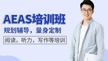广州AEAS课程培训