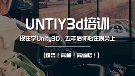 揭阳Unity3D培训