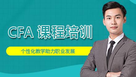 营口CFA特许金融分析师培训