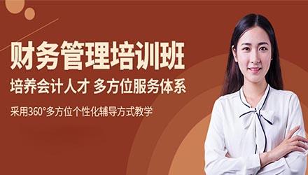 上海财务管理培训