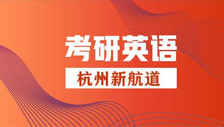 杭州考研英语培训