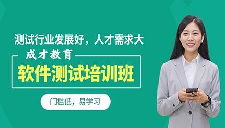 上海软件测试工程师培训