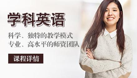 广州学科英语短期集训升分班