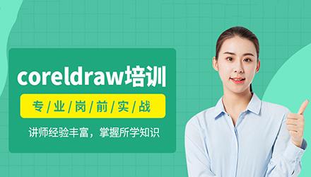 杭州Coreldraw培训