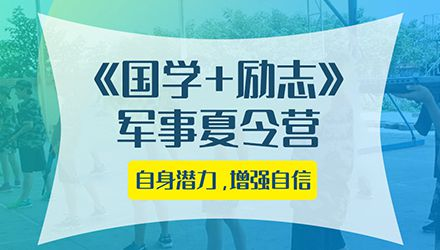 上海《国学+励志》军事夏令营