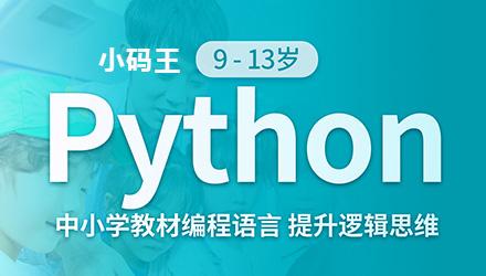 北京Python程序开发课程培训