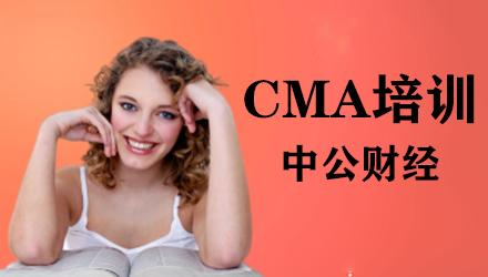儋州CMA培训