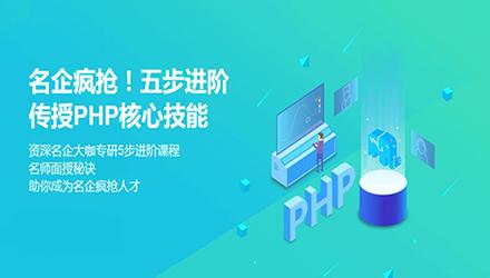 杭州PHP培训