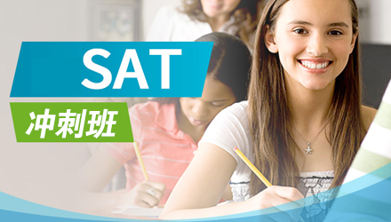 黄石SAT培训,黄石SAT培训课程