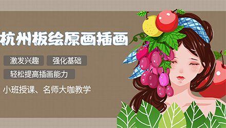 杭州板绘原画插画培训课程