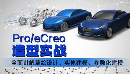 上海Pro/e/Creo模具设计实战培训