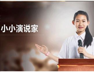 上海虹越教育少儿口才表演