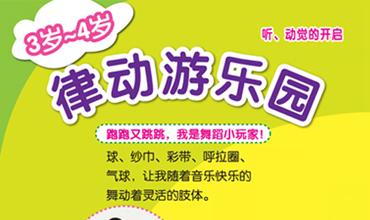 云南3岁律动游乐园儿童培训