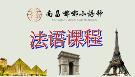 南昌法语培训