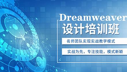 沧州Dw软件培训