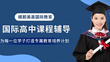 北京国际高中课程辅导