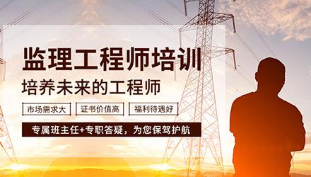 广州监理工程师培训