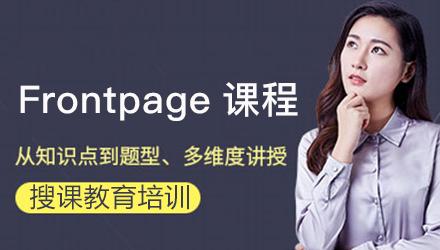 揭阳Frontpage培训
