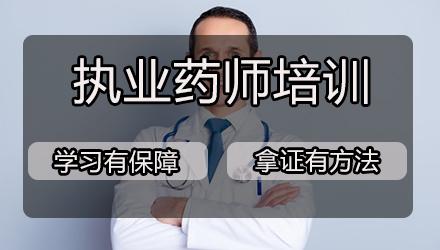吉安执业药师培训