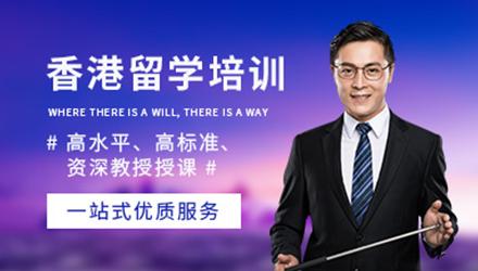 广州香港留学