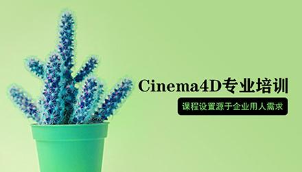 宁波Cinema4D培训