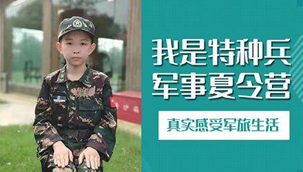 上海我是特种兵军事夏令营